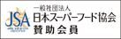 日本スーパーフード協会賛助会員