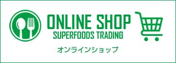 ONLINE SHOP SUPERFOODS TRADING 個人のお客様向けオンラインショップ