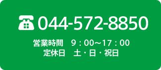 03-3333-3333 営業時間 9:00~17:00 定休日 土・日・祝日