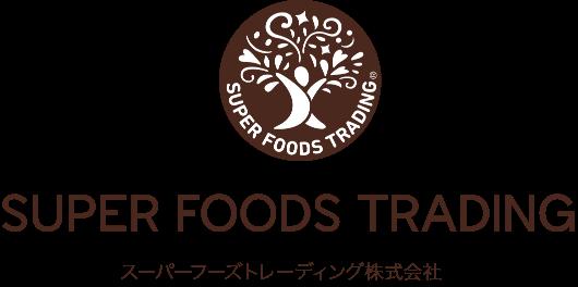 SUPER FOODS TRADING® スーパーフーズトレーディング株式会社