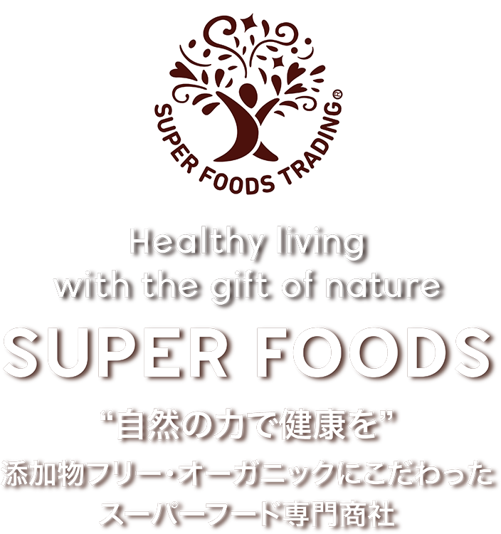 "Healthy living with the gift of nature SUPER FOODS ""自然の力で健康を"" 添加物フリー・無農薬栽培にこだわったスーパーフード専門商社"