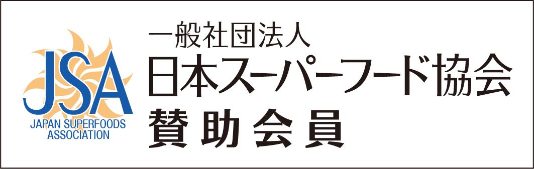 一般社団法人日本スーパーフード協会 賛助会員