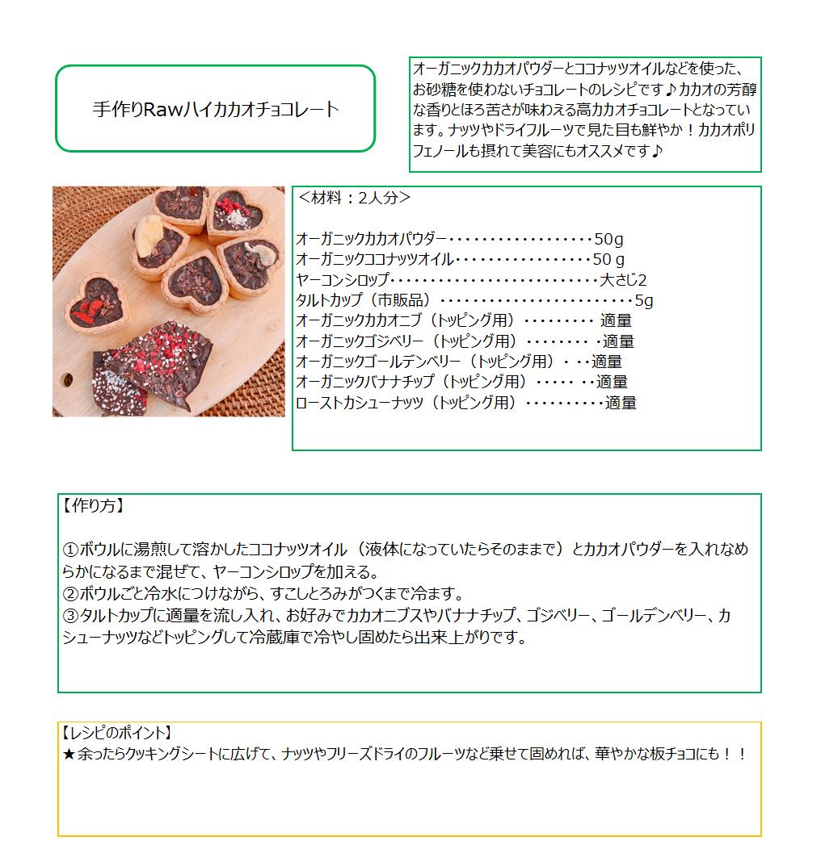 手作りRawハイカカオチョコレートのレシピ